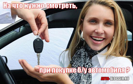 На что нужно смотреть, при покупке автомобиля