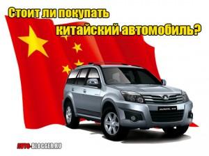 Стоит ли покупать китайский автомобиль ?
