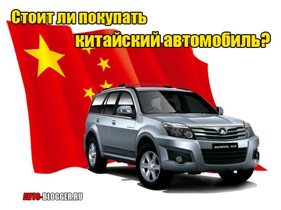 Стоит ли покупать китайский автомобиль