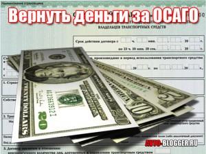 Вернуть деньги за ОСАГО