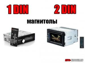 1 DIN и 2 DIN магнитолы
