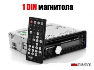 1 DIN магнитола