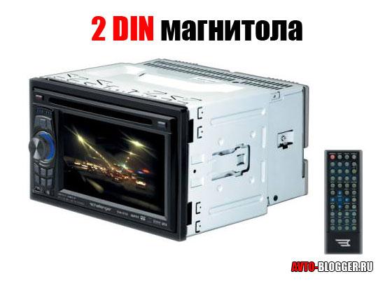 2 DIN магнитола