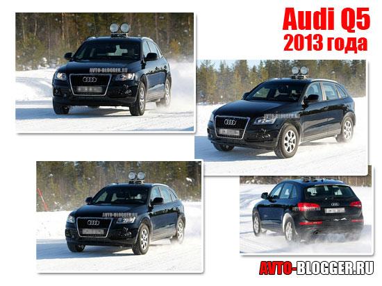 Audi Q5 2013 шпионские снимки