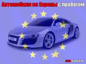 Автомобили из Европы с пробегом