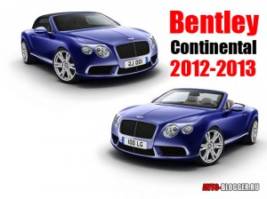 Bentley Continental GTC 2012 - 2013
