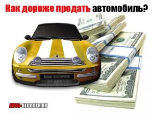 Как дороже продать автомобиль?