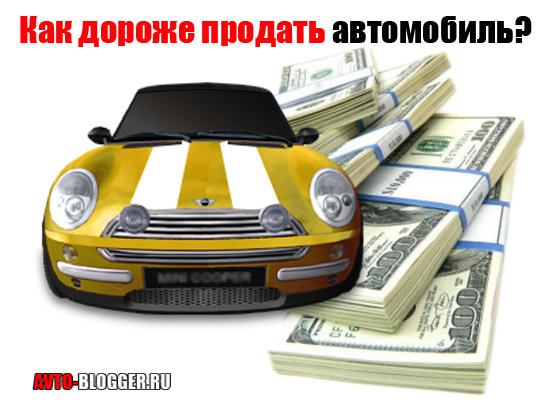 Как дороже продать автомобиль