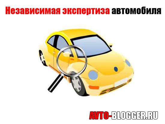 Независимоя экспертиза автомобиля