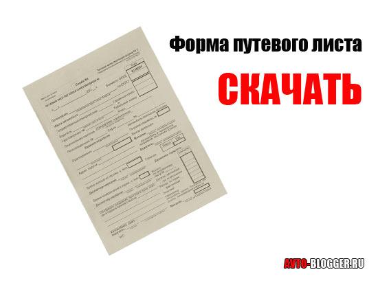 распечатать бланк путевого листа: