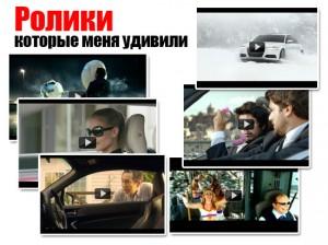 Автомобильные ролики