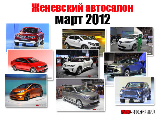 Женевский автосалон, март 2012