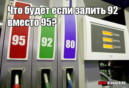 Что будет если залить 92 вместо 95