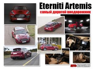 Самый дорогой внедорожник | Eterniti Artemis