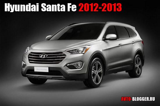 Новый Hyundai Santa-Fe подробный обзор