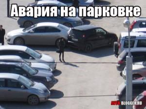 Авария на стоянке