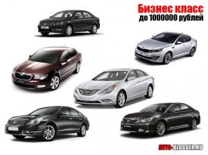 Автомобиль до 1000000