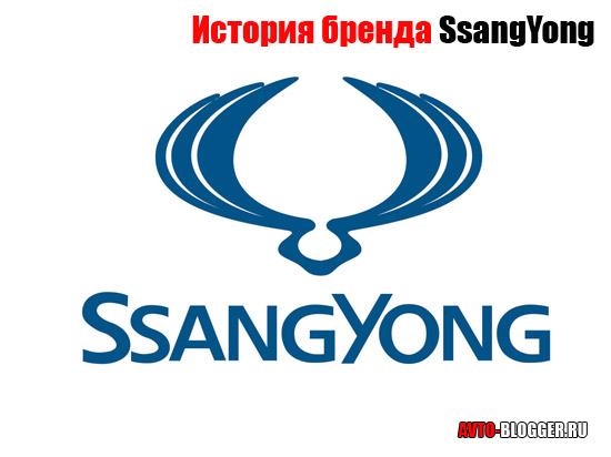 История SsangYong