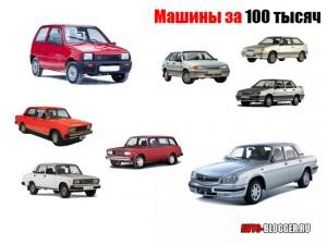 Машины за 100 тысяч