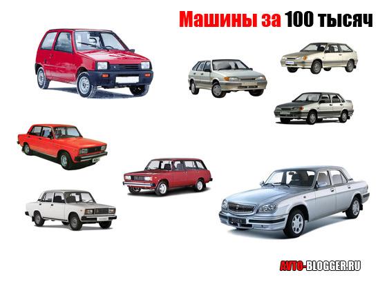 Машины автомобиль за 100 тысяч