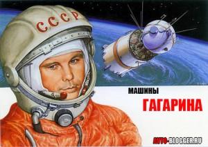 Машины Гагарина