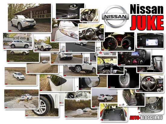 Nissan Juke тест-драйв