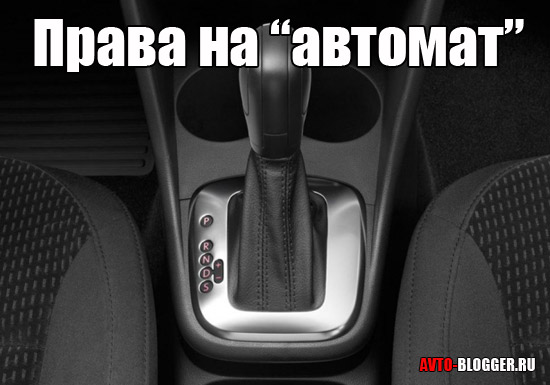 Права на автомат