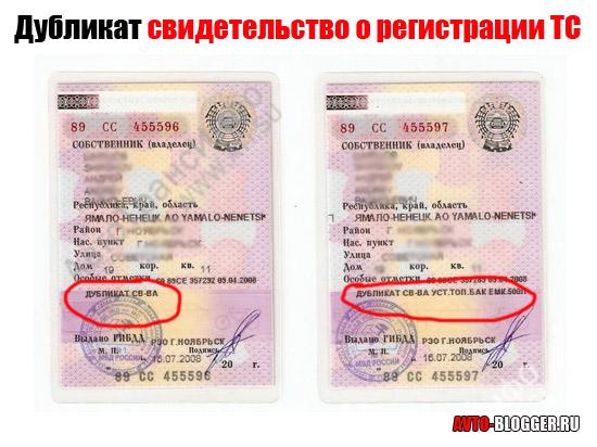 Дубликат свидетельство о регистрации ТС