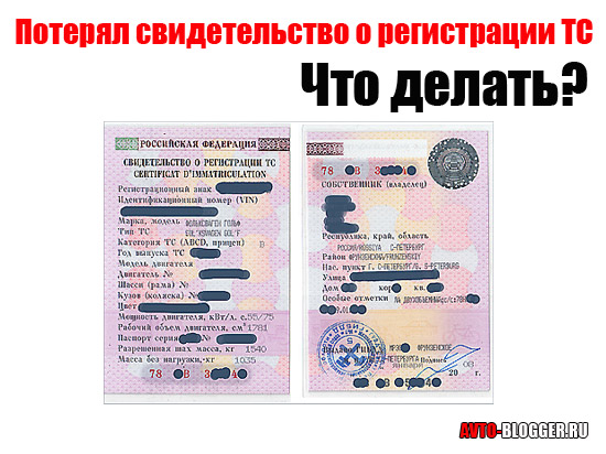 Потерял свидетельство о регистрации ТС