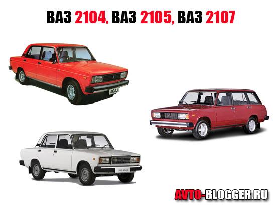 ВАЗ 2104, 2105, 2107