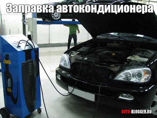 Заправка автокондиционера