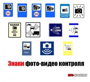 Финал новые знаки фото-видео контроля