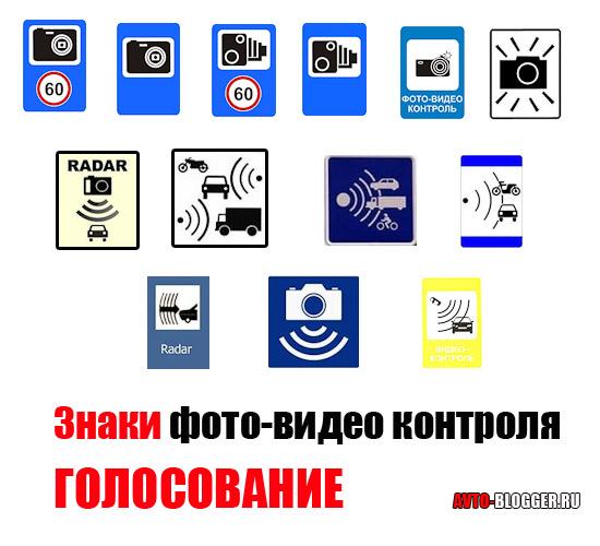 Знаки фото-видео контроля. Финал голосования