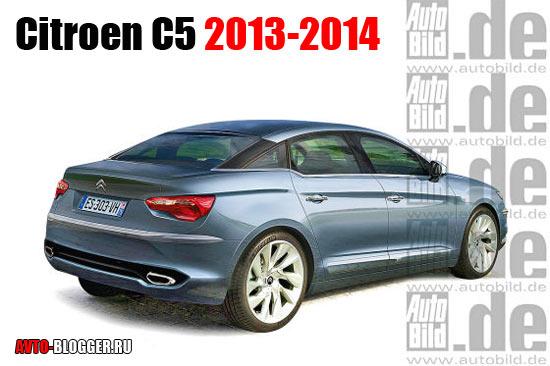 Citroen С5 2013-2014