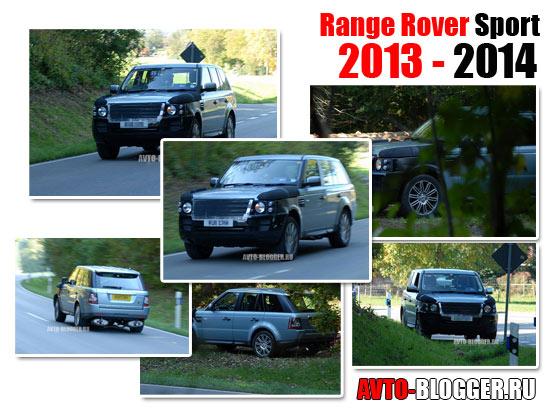 Range rover sport 2013 – 2014
