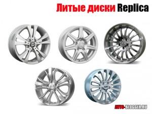 Литые диски Replica