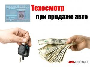 Техосмотр при продаже автомобиля
