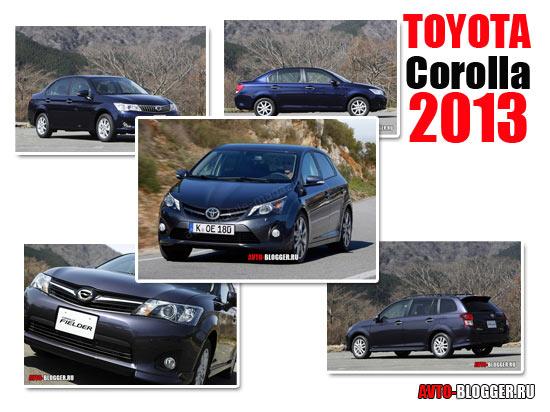 Тойота Королла 2013