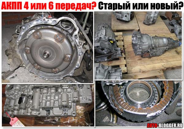 АКПП 4 или 6 передач