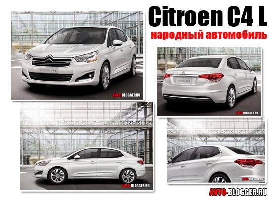 Citroen C4 L