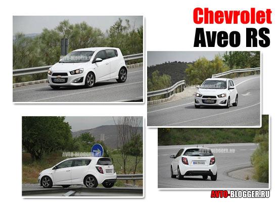 Chevrolet Аveo RS