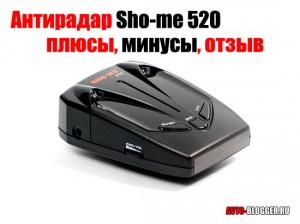 Антирадар sho-me 520 отзывы