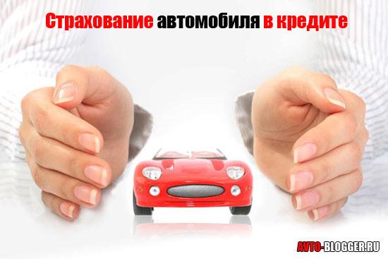 Страхование автомобиля в кредите