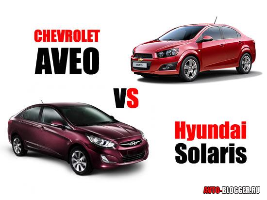 Сhevrolet Aveo или Hyundai Solaris