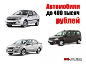 Автомобили до 400 тысяч рублей