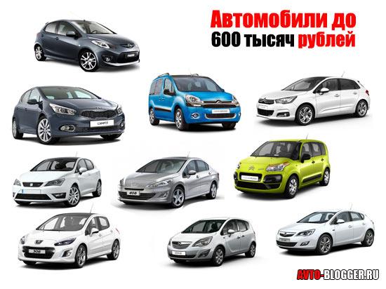 Автомобили до 600 тысяч рублей