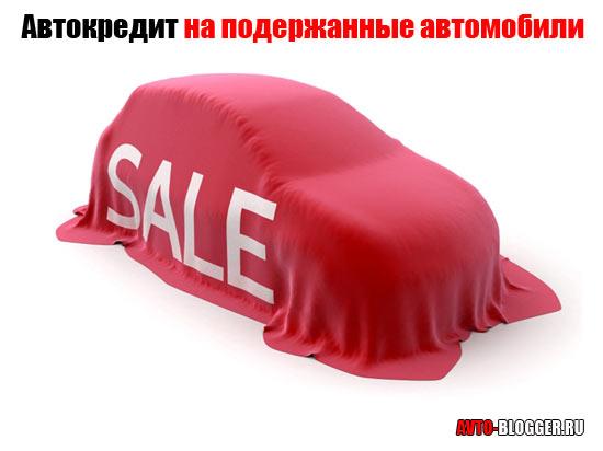 Автокредит на подержанные автомобили