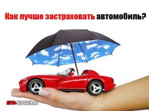 Как лучше застраховать автомобиль?