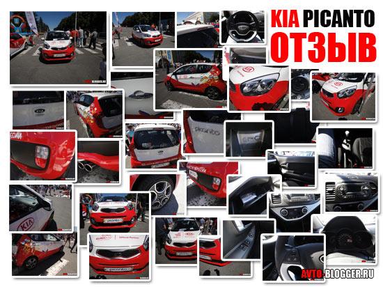Kia Picanto отзыв тест-драйв