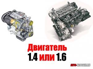 Двигатель 1.4 или 1.6